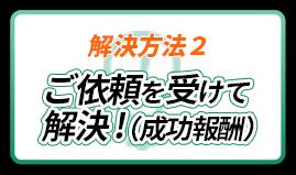 解決方法2ご依頼を受けて解決!(成功報酬)